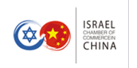 Israel Chamber of commerce China